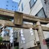 末廣神社 2つの稲荷が同居する神社