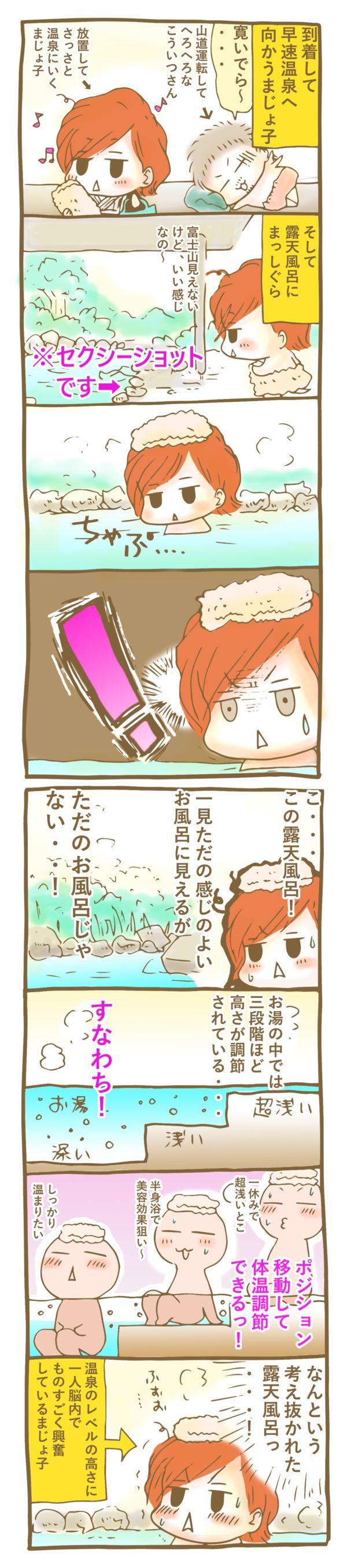 箱根温泉で感動した