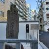 円乗寺(文京区) 八百屋お七のお墓とか御朱印とか