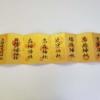 東京福めぐり 専用折帖で御朱印を集め満願 おすすめコースなど