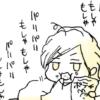 【マンガ】 ポテチまっしぐら