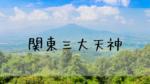 関東三大天神で合格祈願!