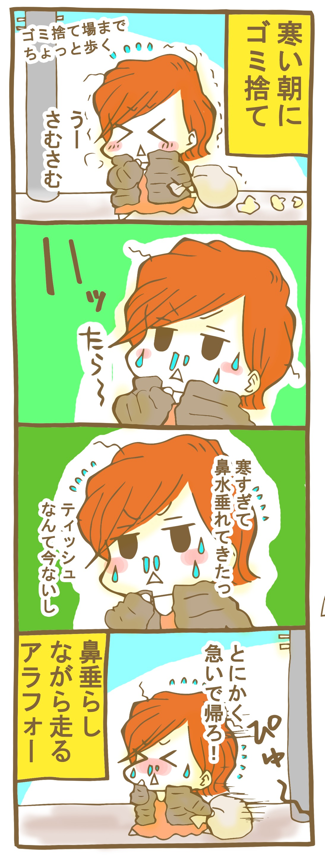 鼻水たれたアラフォーマンガ