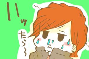 鼻水たれたアラフォー