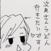 【マンガ】小倉付近の美味しいうどん屋「資さんうどん」
