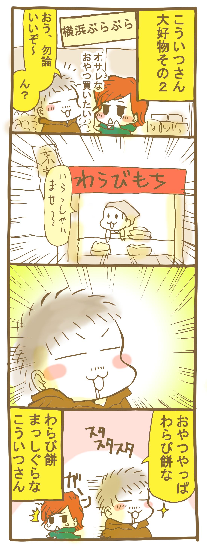 わらび餅スキー