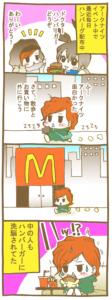 配布ハンバーガーの罠