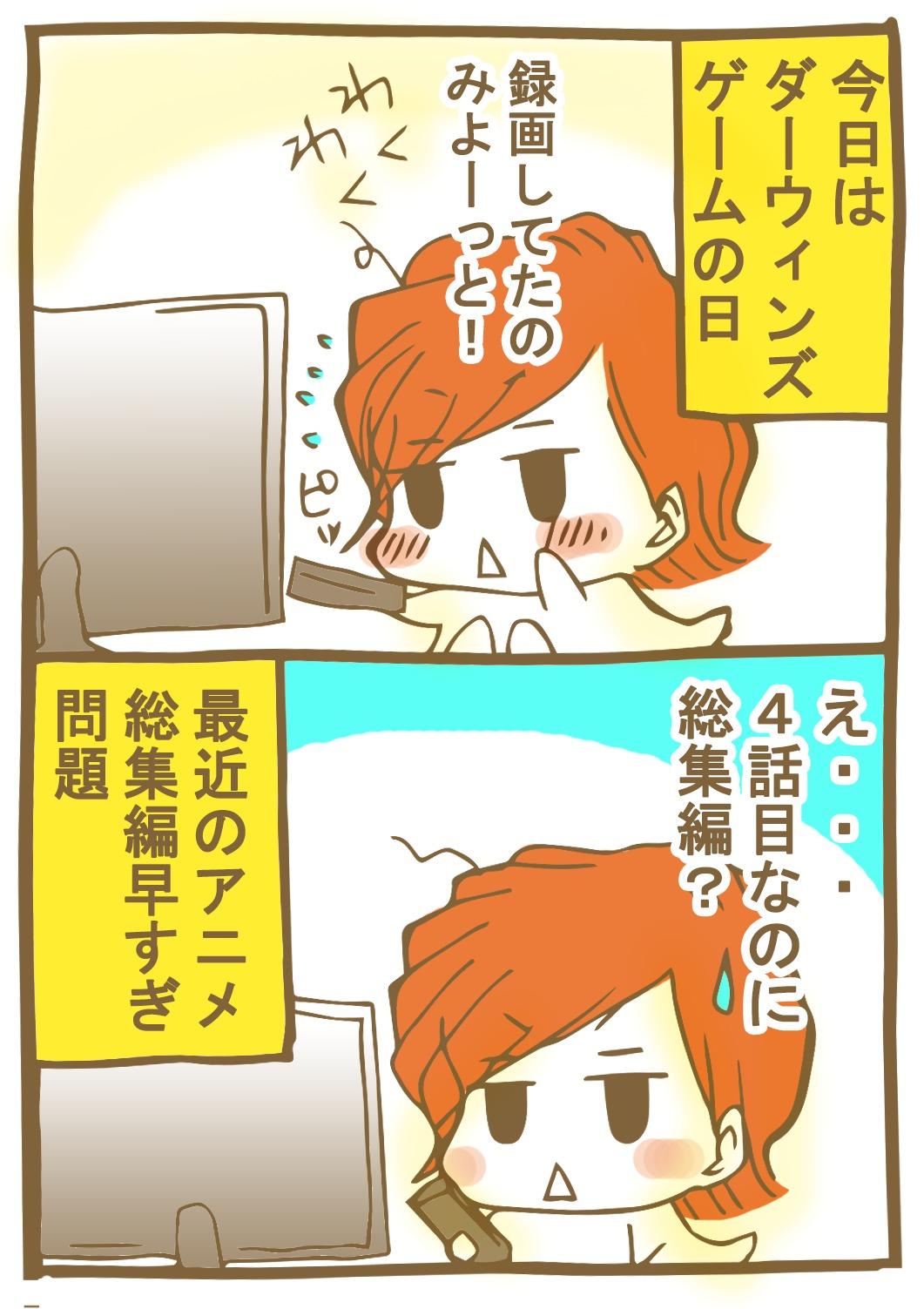 ダーウィンズゲーム総集編
