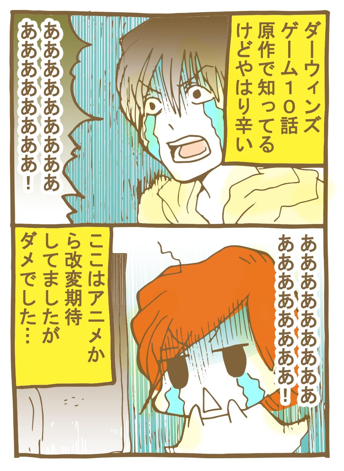 ダーウィンズゲーム10話
