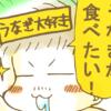 【マンガ】浜名湖に行ったよ!その0~うなぎが食べたいこういつさん~