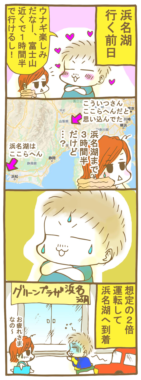 東京から浜名湖まで