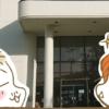 【マンガ】浜名湖に行ったよ!その2~グリーンプラザ浜名湖に着いたよ!~