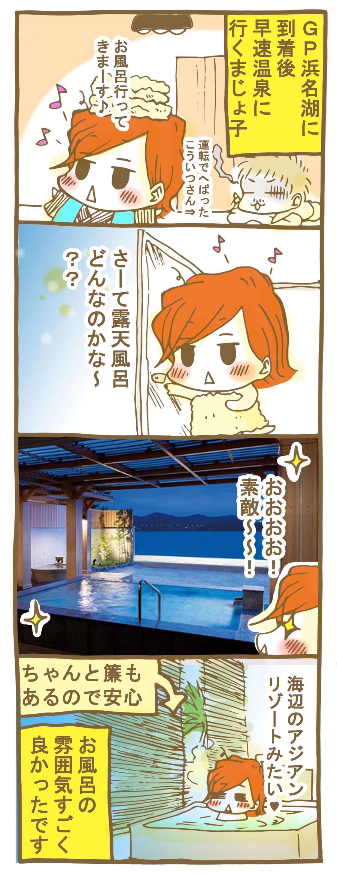 グリーンプラザ浜名湖の露天風呂について語る