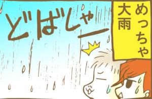 大雨浜名湖