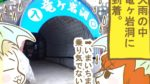 【マンガ】浜名湖に行ったよ!その6~竜ヶ岩洞のフルーツコウモリ~