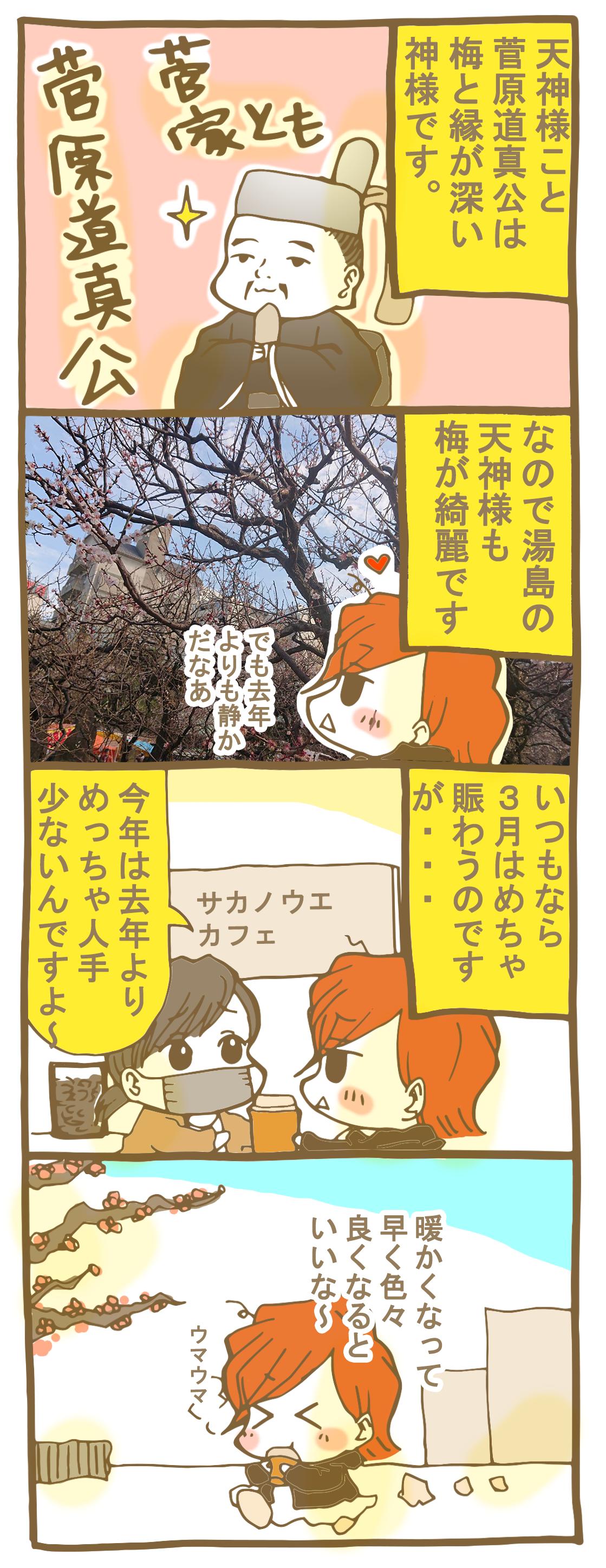 湯島天神梅まつり2020
