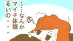 【マンガ】具合が悪い時は速やかに休もう