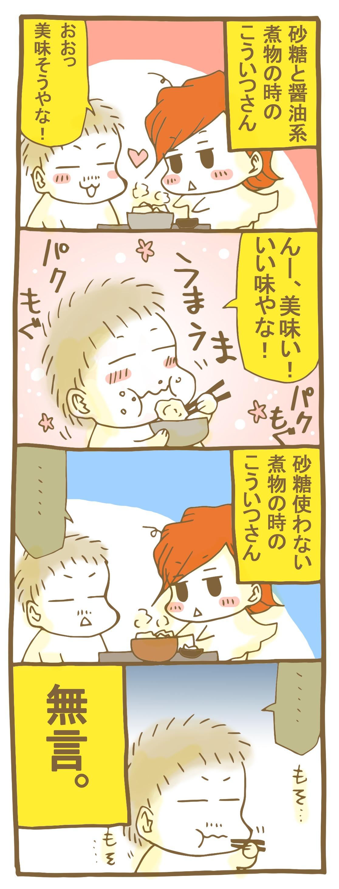 九州男児は甘いおかずがお好き