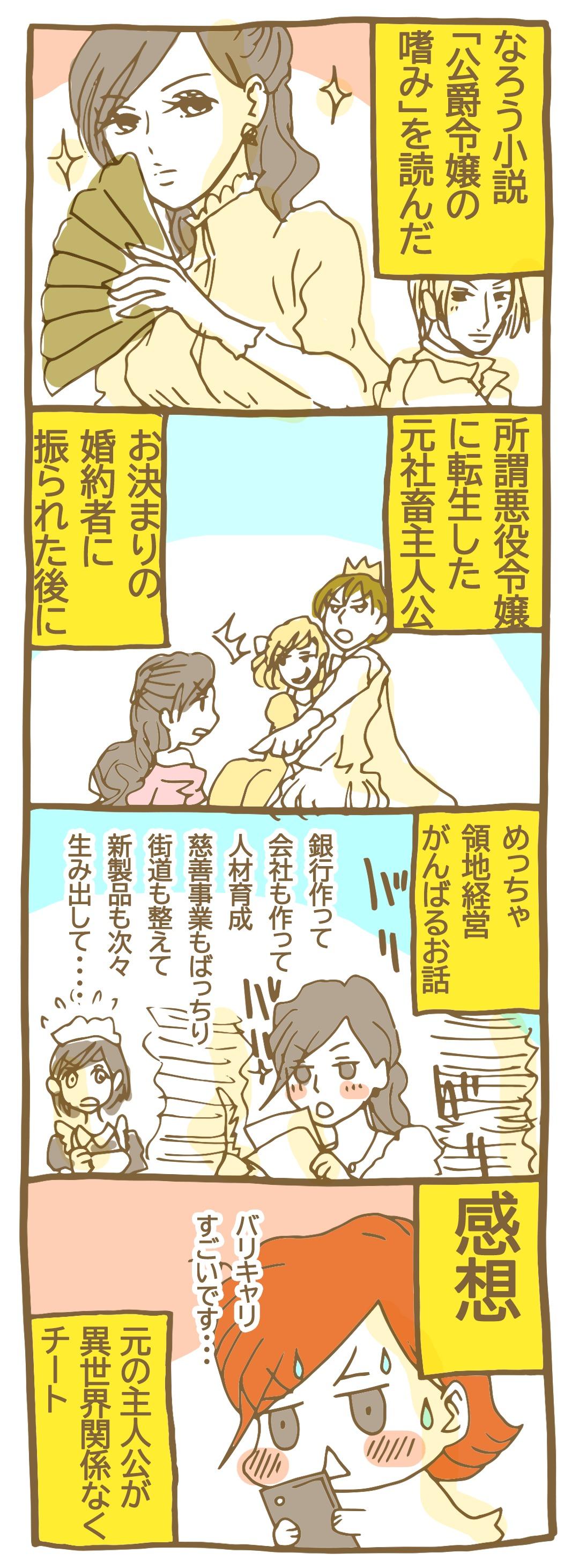 公爵令嬢の嗜み