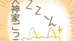 【マンガ】犬神家ごっこと足氷