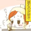 【マンガ】お風呂でなろう小説読む癖【最近は悪役令嬢の中の人がお気に入り】