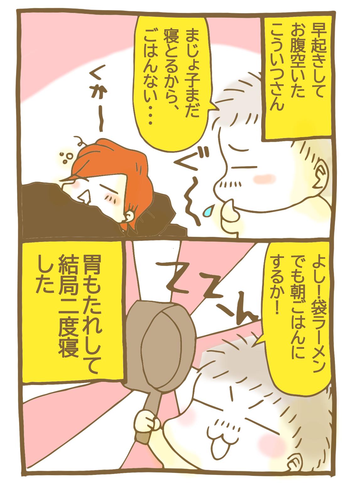 朝ラーメン