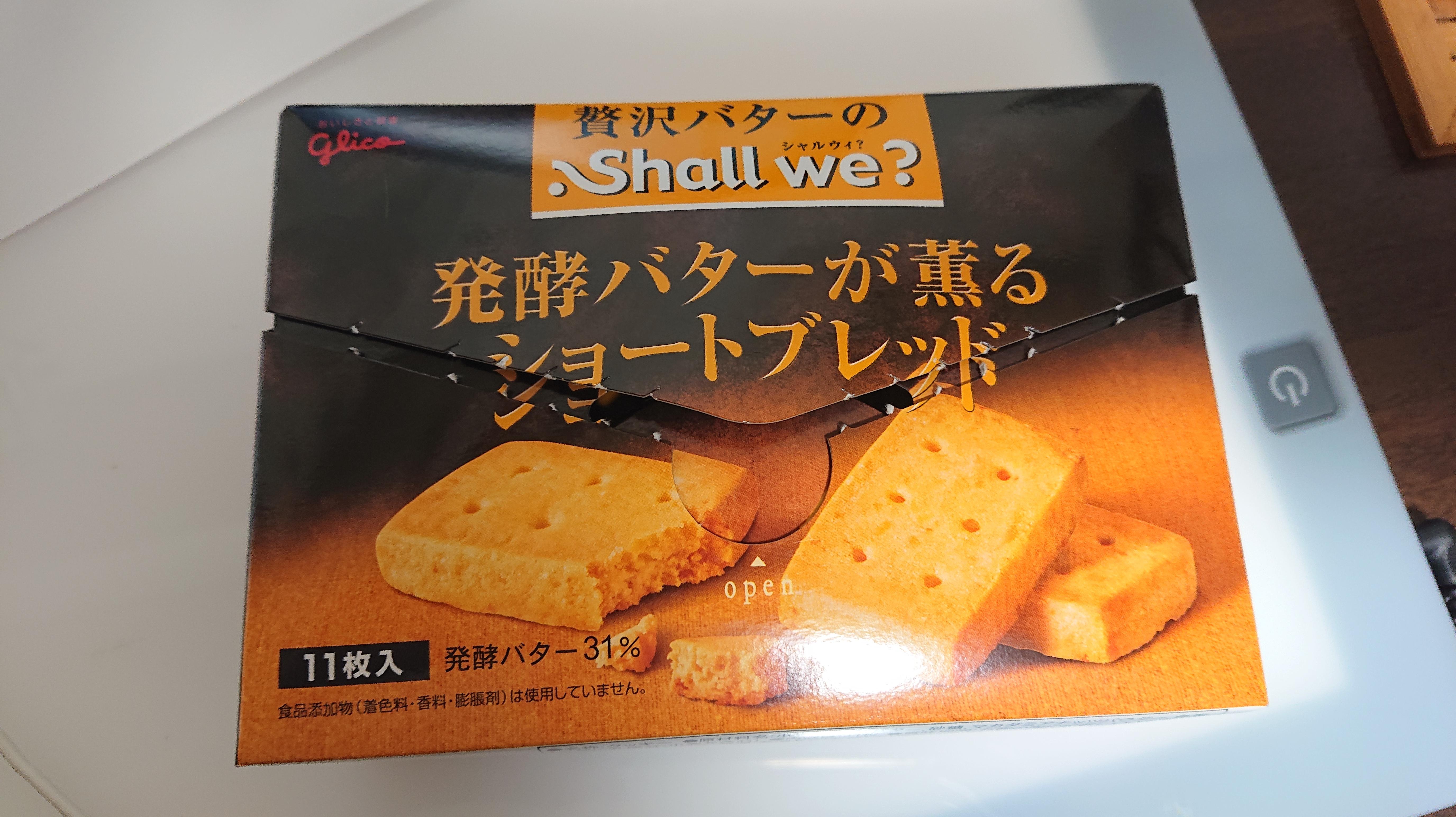 贅沢バターのシャルウィ?がうまい