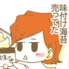 【マンガ】バズレシピ生のりたまが好きすぎて