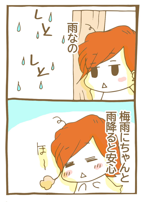 空梅雨かもね