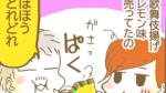 【マンガ】ファミマ先行発売の歌舞伎揚げレモン味食べてみた