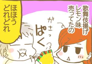 歌舞伎揚げレモン味