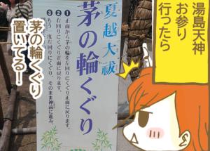 湯島天神の夏越大祓