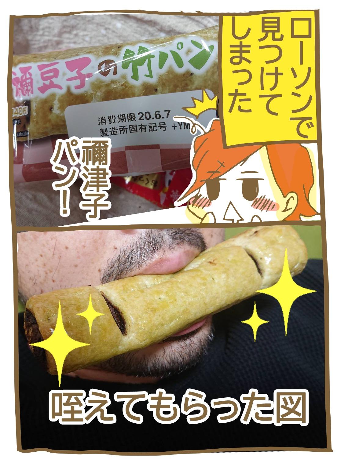 禰津子の竹パン