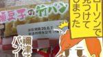 【マンガ】禰津子の竹パンが売っていた
