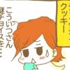 【マンガ】ファミマのジャスミンクッキーを食べてみたよ!