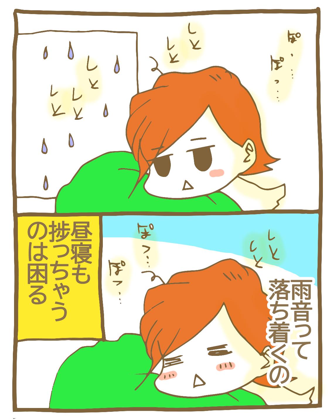 雨音と1/fゆらぎ