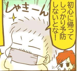 また新型コロナの東京感染者数増えてるぅ