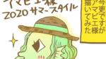 【イラスト配布】今更アマビエ様【フリー】