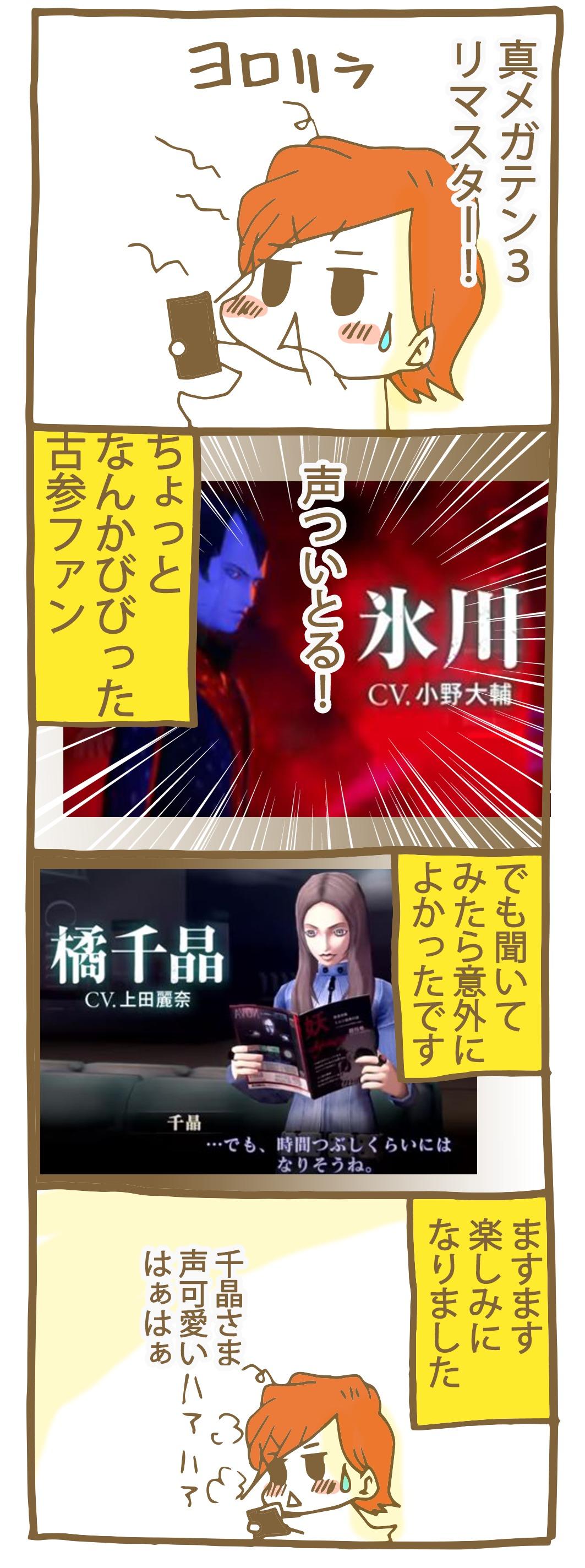 真メガテン3リマスターだと声優さんがついとった.千晶さまは上田麗奈さんで氷川さん小野大輔さんとか