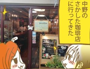 中野のさかした珈琲店行ってきたよ