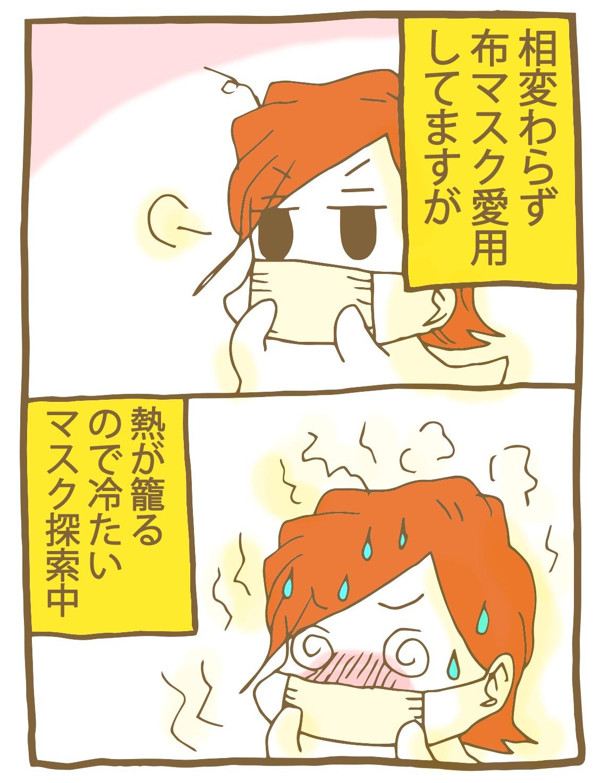布マスク暑い