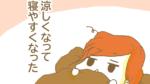 【マンガ】涼しくて