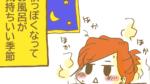【マンガ】秋はお風呂がはかどるバスクリンのレモングラス入浴剤
