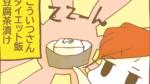 【マンガ】お手軽ダイエット飯『豆腐茶漬け』