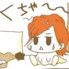 【マンガ】片づけられないアラフォー