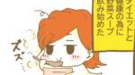 【マンガ】野菜スープジャンキーになるほど美味しすぎるスープのレシピ