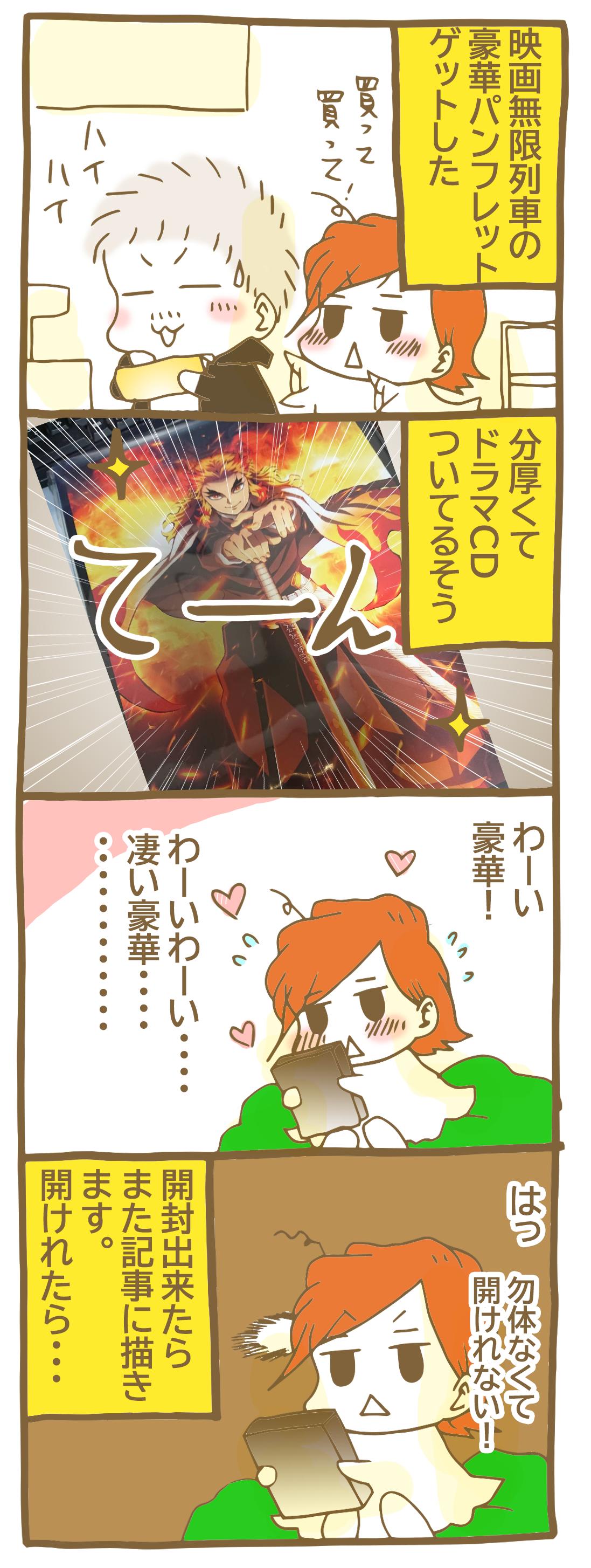 豪華 パンフレット 滅 cd 刃 ドラマ の 版 鬼