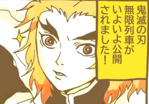 煉獄杏寿郎