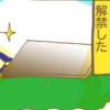 【マンガ】コタツの帰還