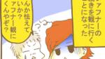 【マンガ】蒼穹のファフナー THE BEYOND 第七話、第八話、第九話観に行ってきますが・・・